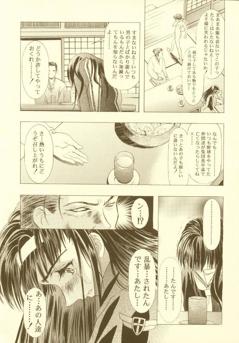 Sakura Ame Soushuuhen 53