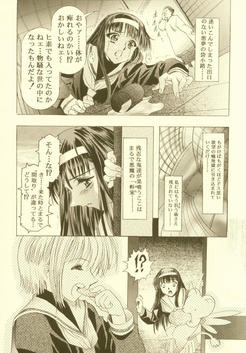 Sakura Ame Soushuuhen 56