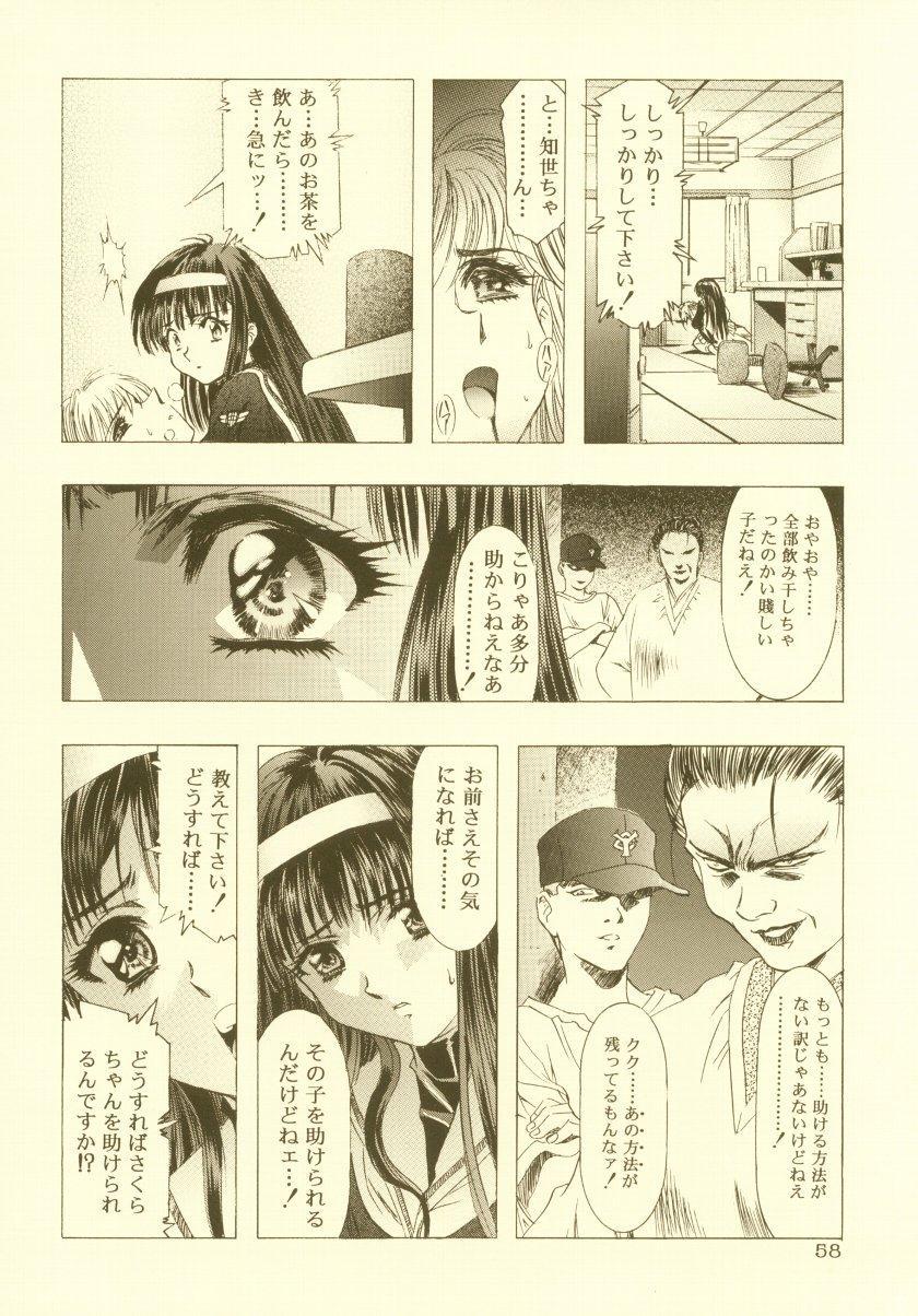 Sakura Ame Soushuuhen 58