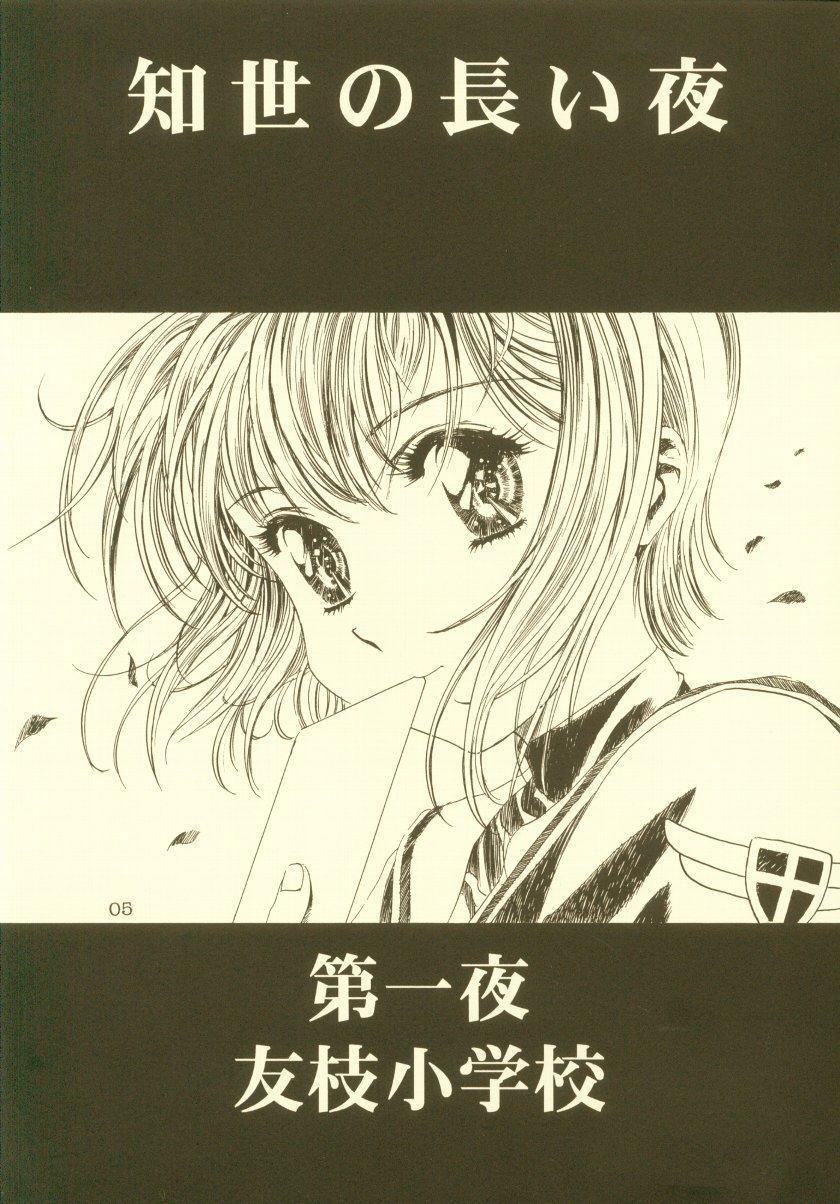 Sakura Ame Soushuuhen 5