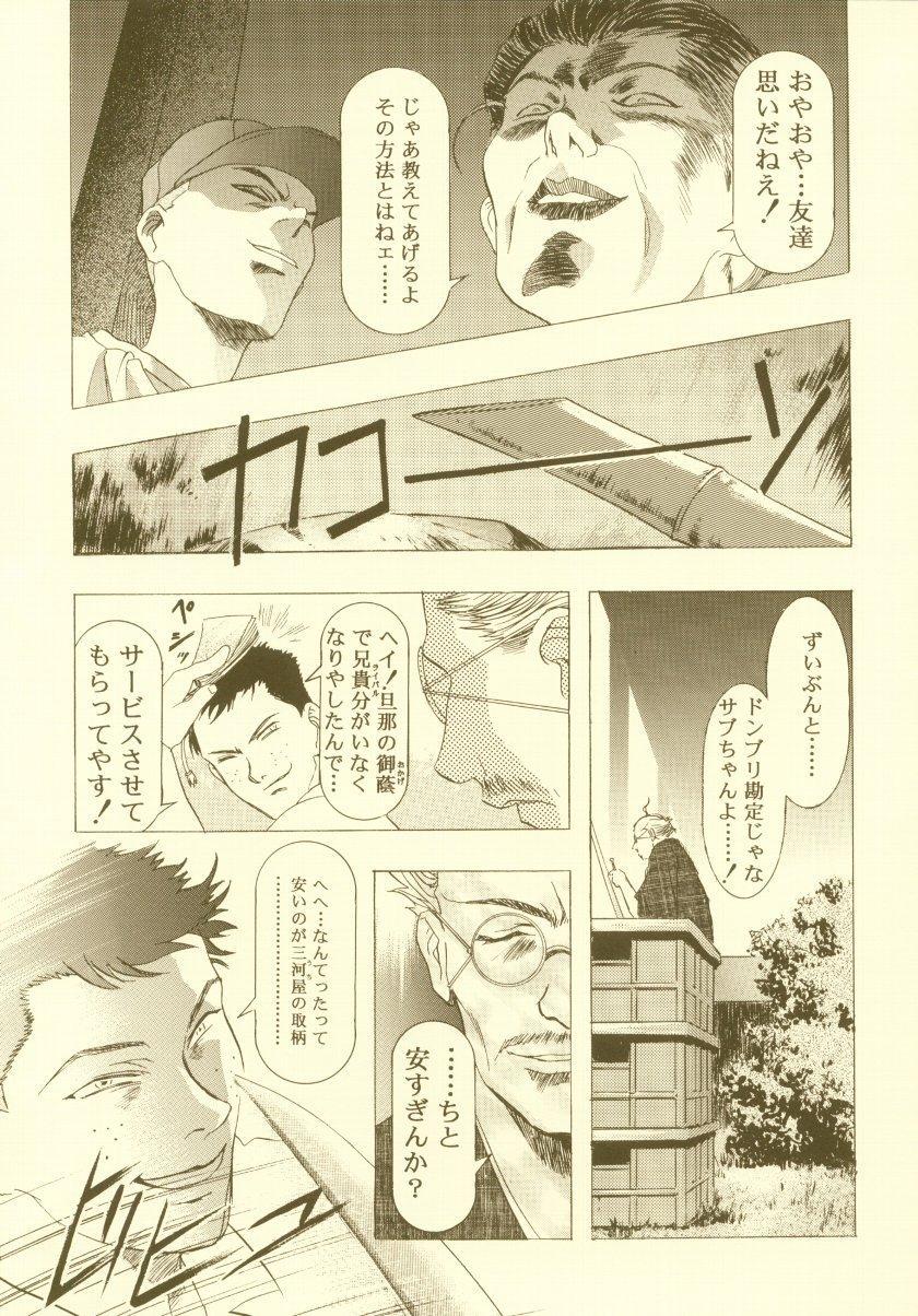 Sakura Ame Soushuuhen 59