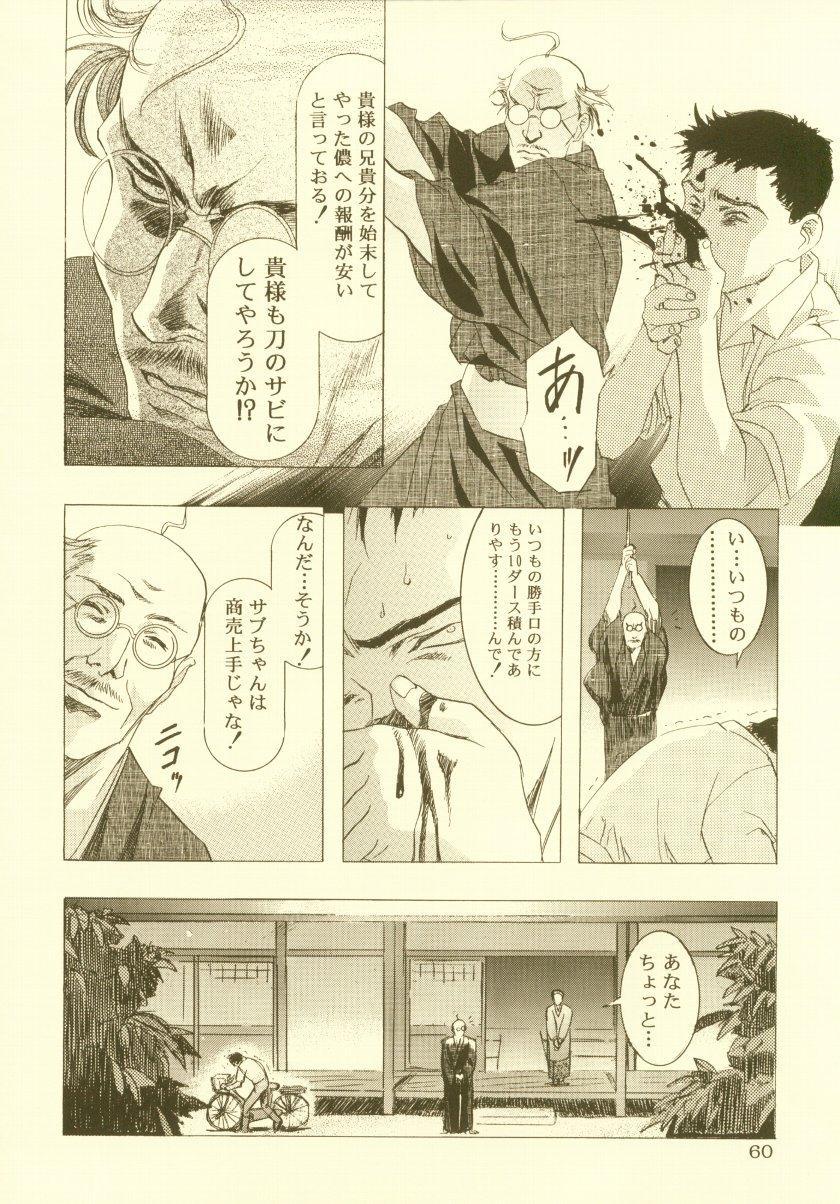 Sakura Ame Soushuuhen 60