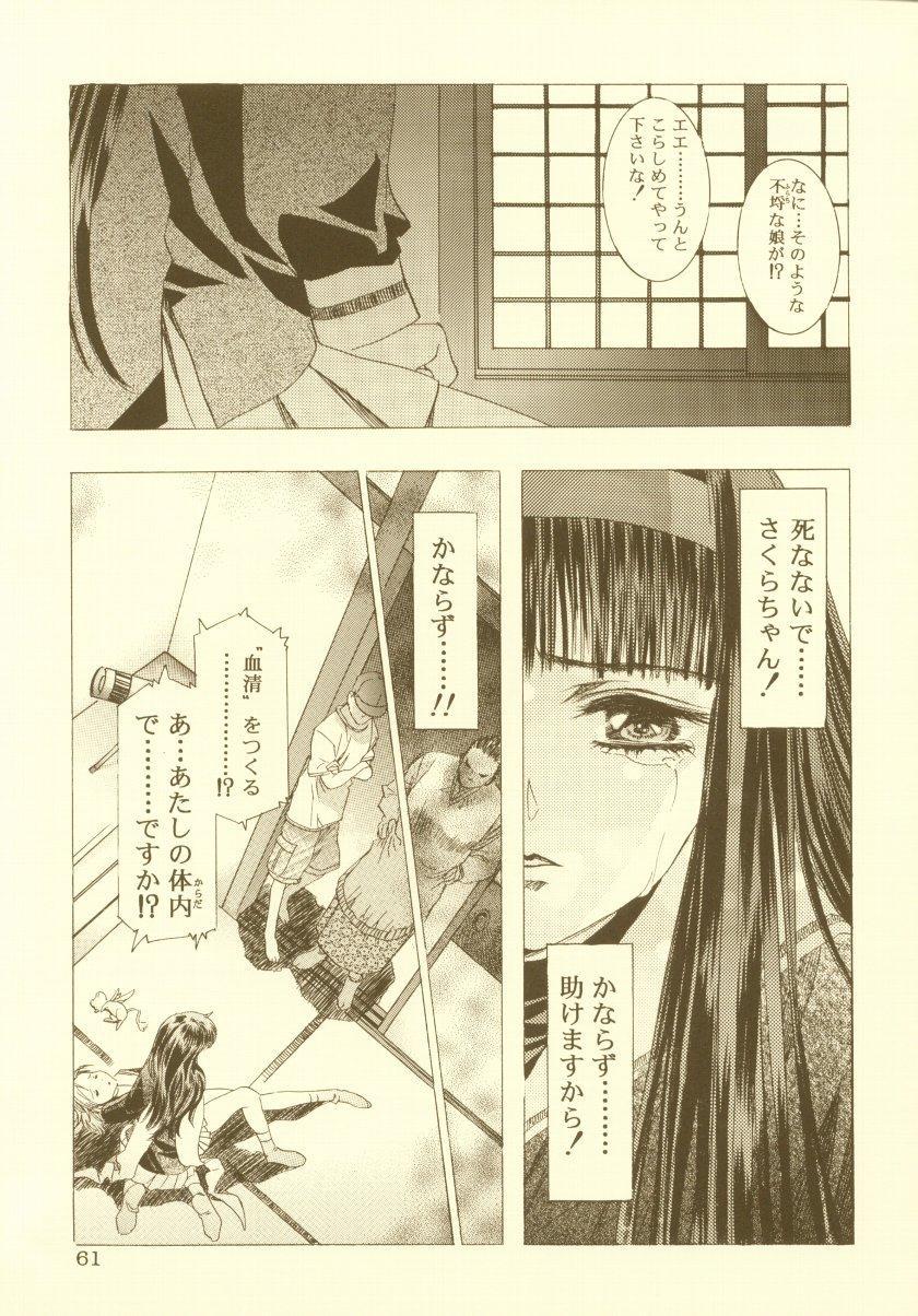 Sakura Ame Soushuuhen 61