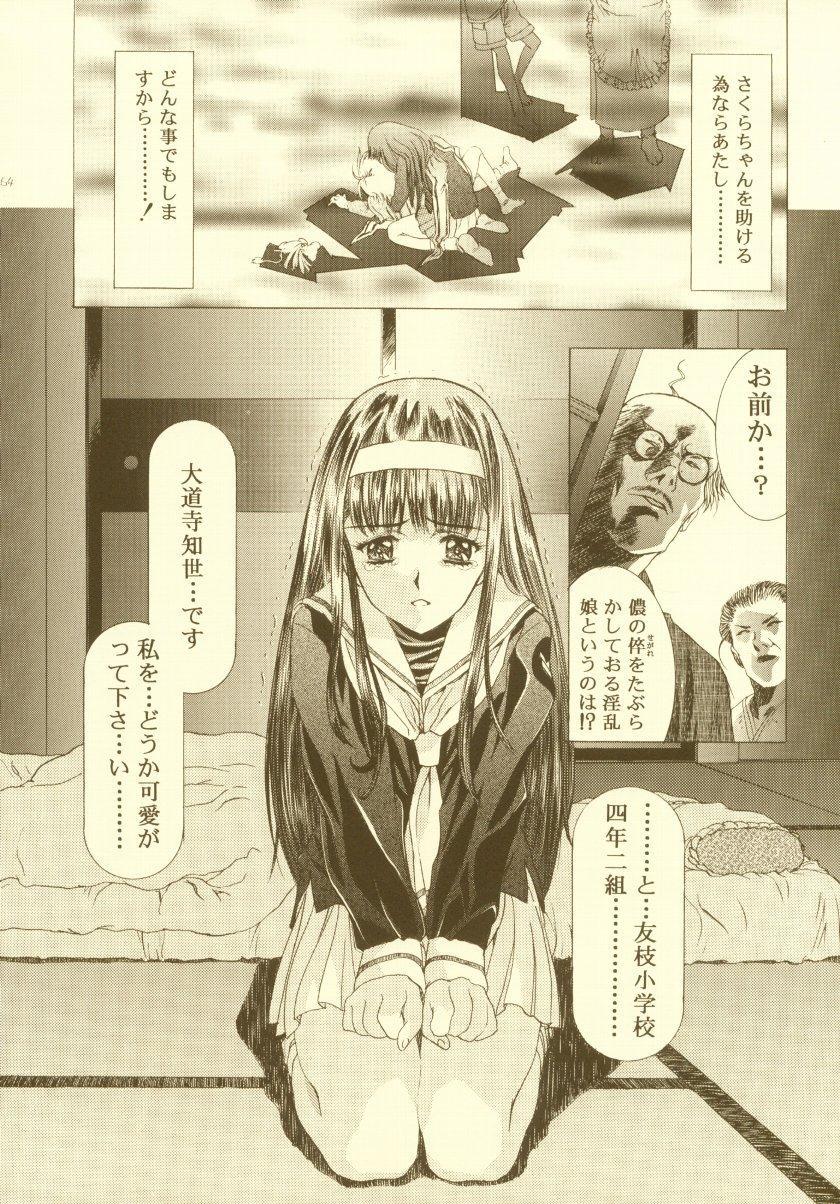 Sakura Ame Soushuuhen 64