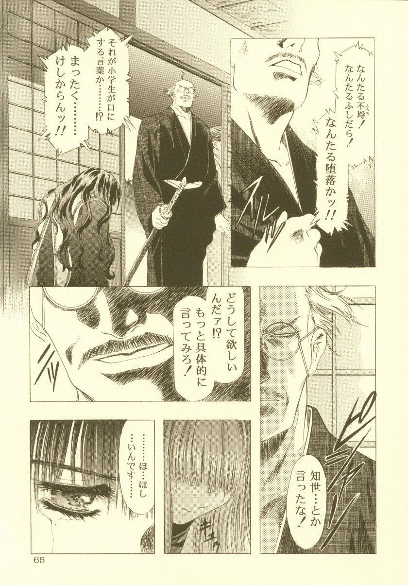 Sakura Ame Soushuuhen 65