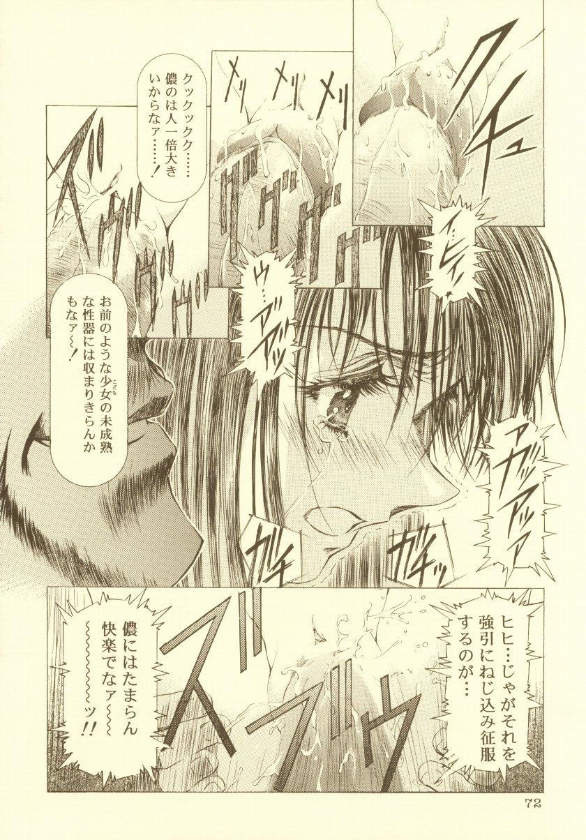 Sakura Ame Soushuuhen 72
