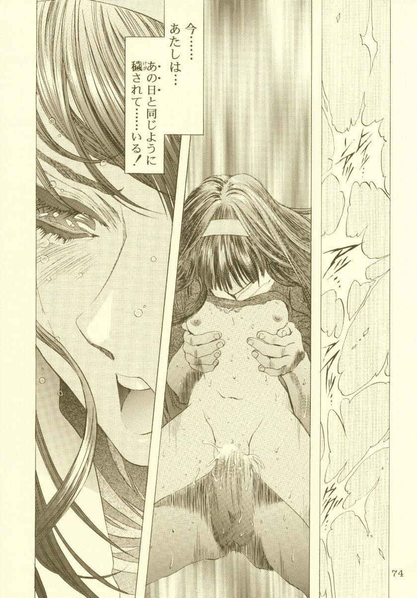 Sakura Ame Soushuuhen 74