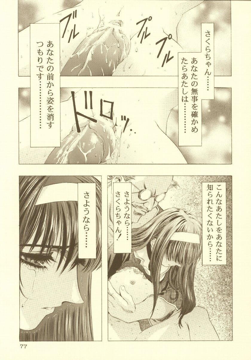 Sakura Ame Soushuuhen 77