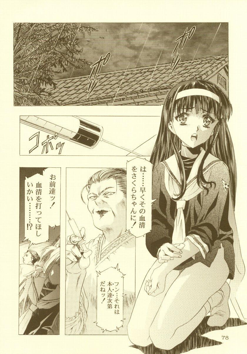 Sakura Ame Soushuuhen 78