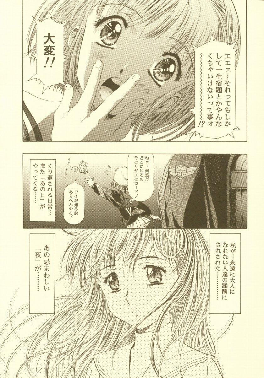Sakura Ame Soushuuhen 7