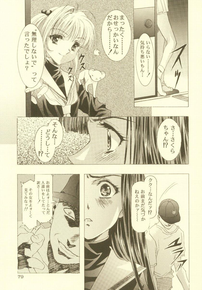 Sakura Ame Soushuuhen 79