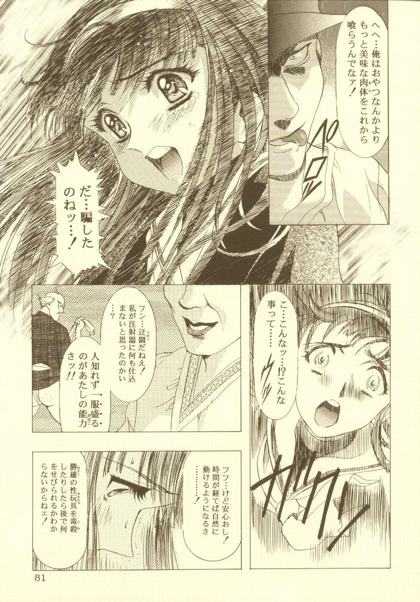 Sakura Ame Soushuuhen 81