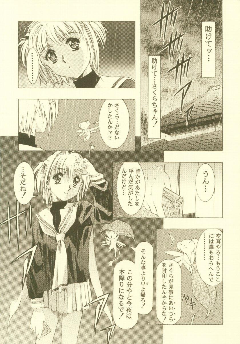 Sakura Ame Soushuuhen 83