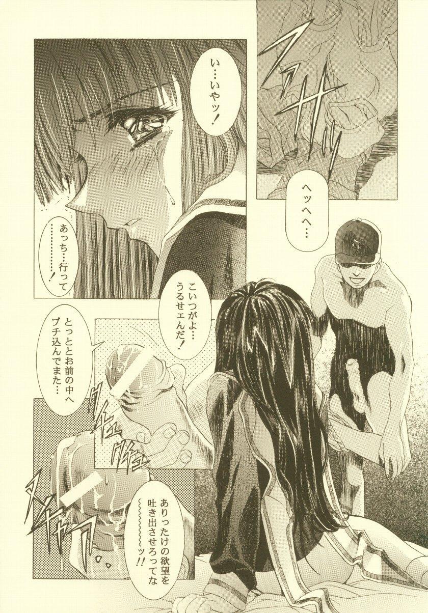 Sakura Ame Soushuuhen 84
