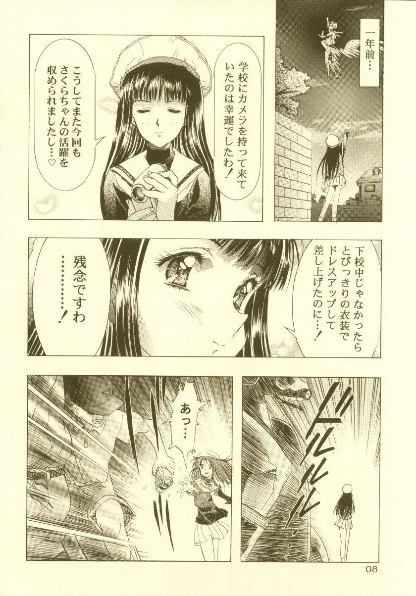 Sakura Ame Soushuuhen 8