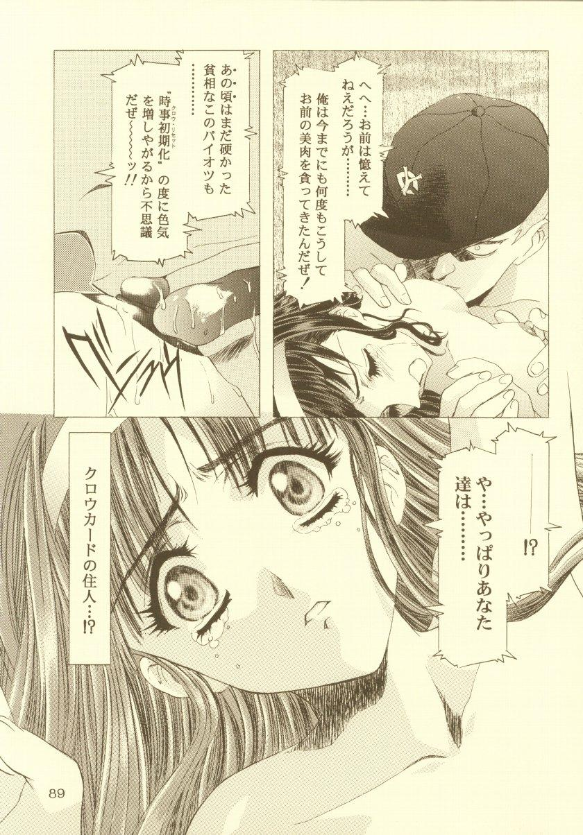 Sakura Ame Soushuuhen 89