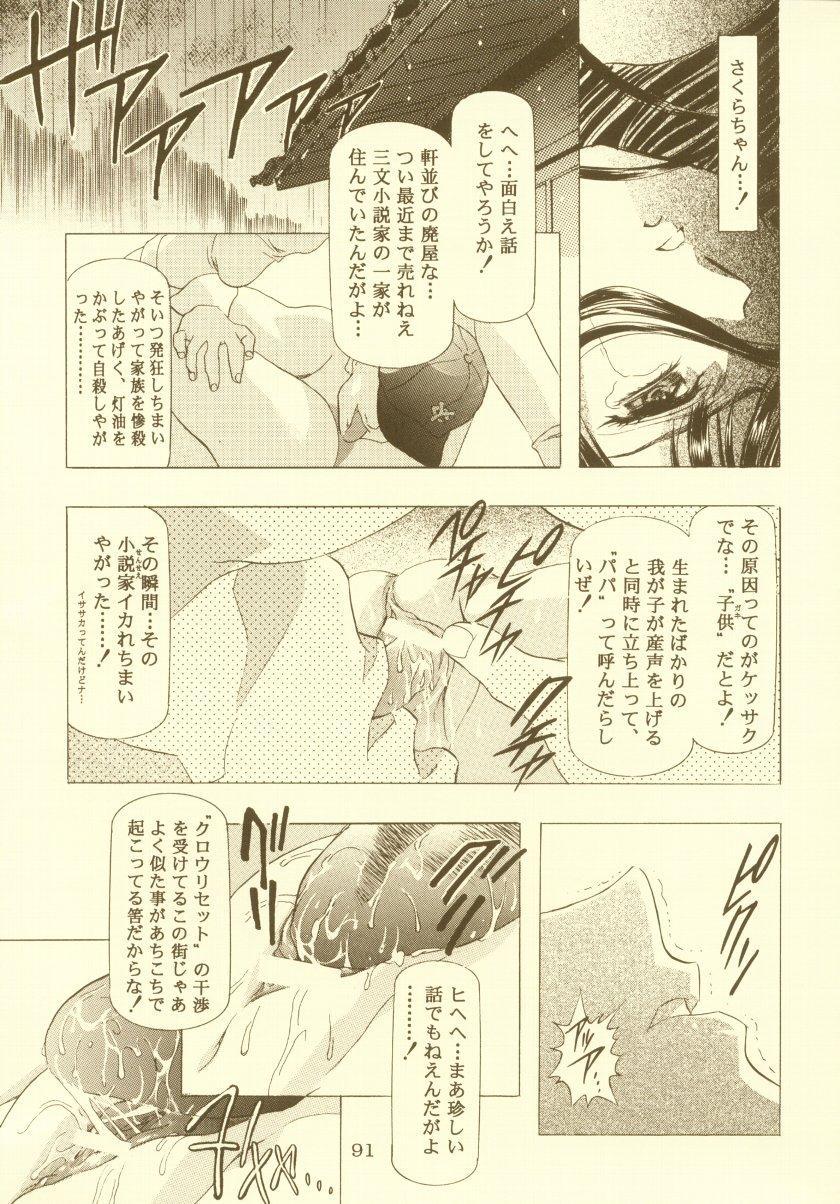 Sakura Ame Soushuuhen 91