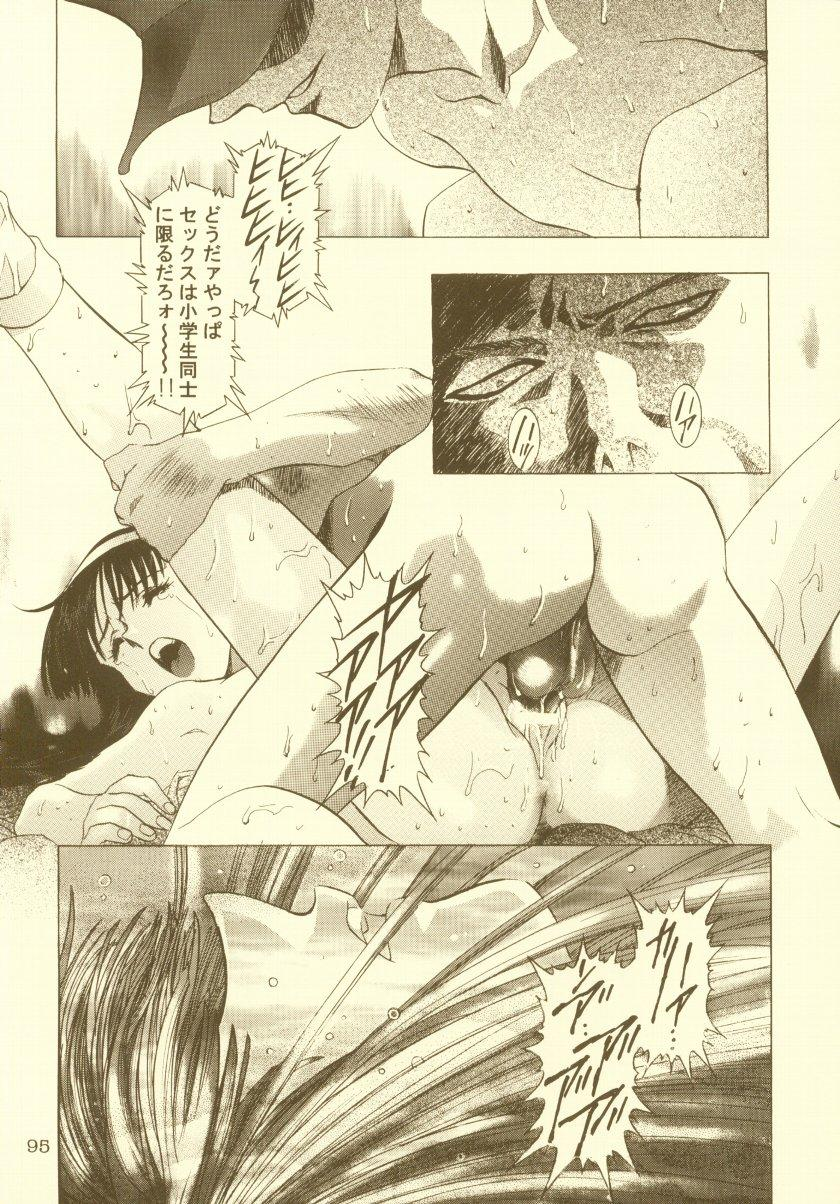 Sakura Ame Soushuuhen 95