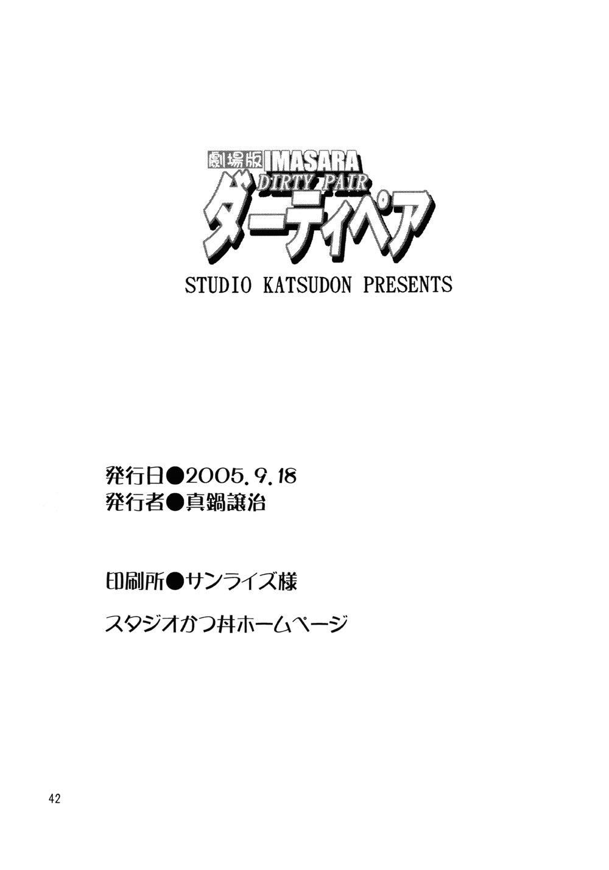 Imasara Dirty Pair Gekijou-ban / Imasara Dirty Pair Theater Edition 42