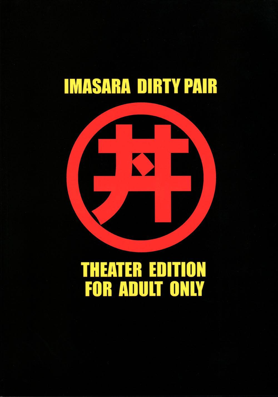 Imasara Dirty Pair Gekijou-ban / Imasara Dirty Pair Theater Edition 44