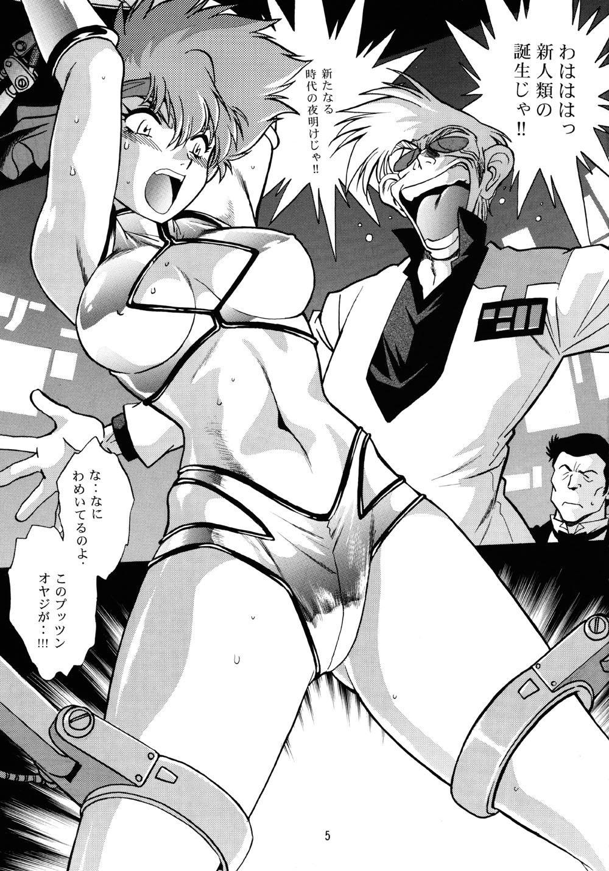 Imasara Dirty Pair Gekijou-ban / Imasara Dirty Pair Theater Edition 5