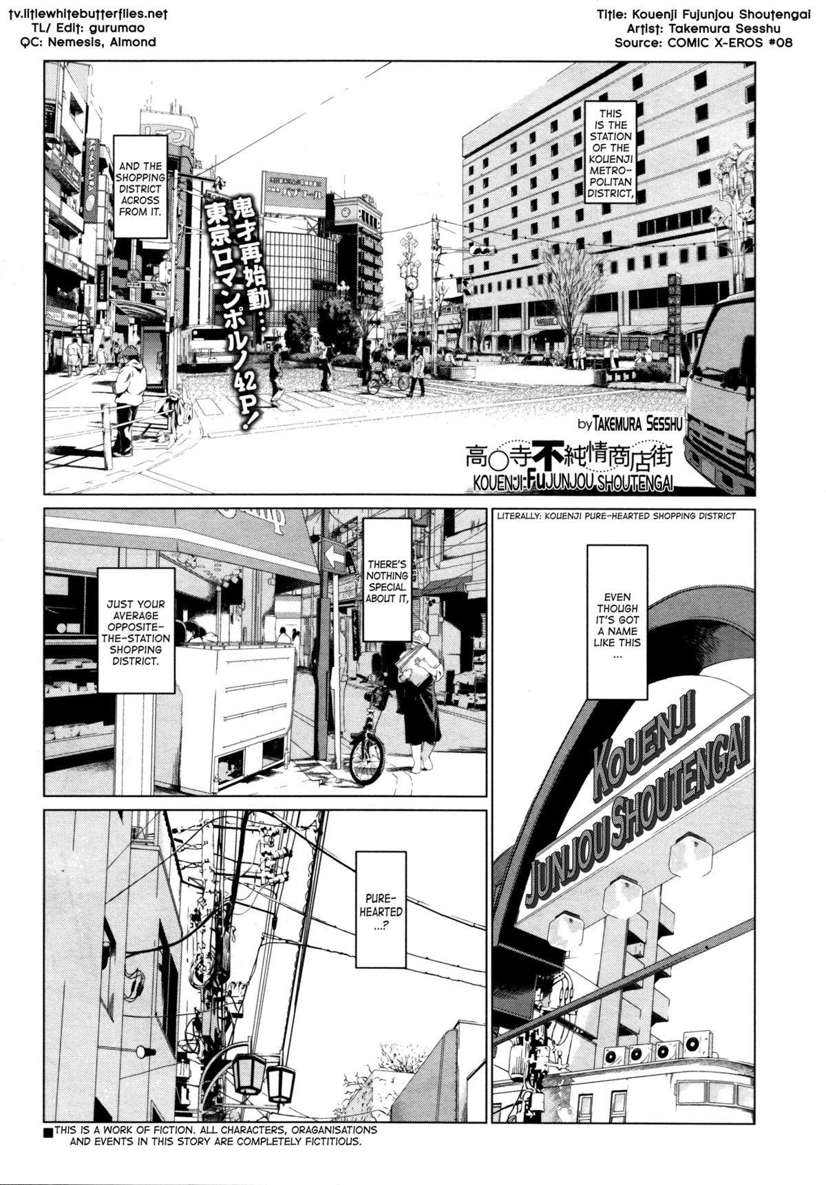 Kouenji Fujunjou Shoutengai Ch.01-02 22