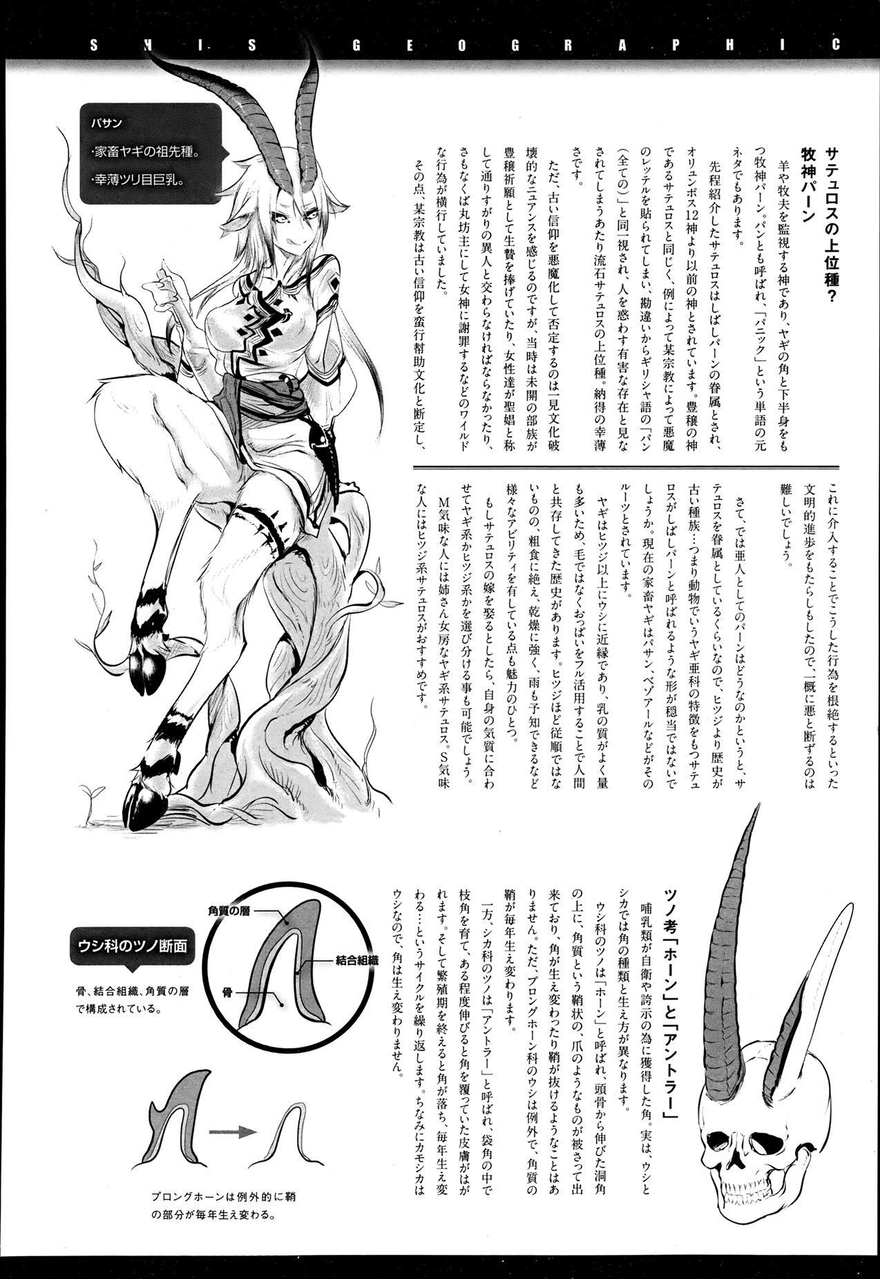 COMIC Anthurium 003 2013-07 383