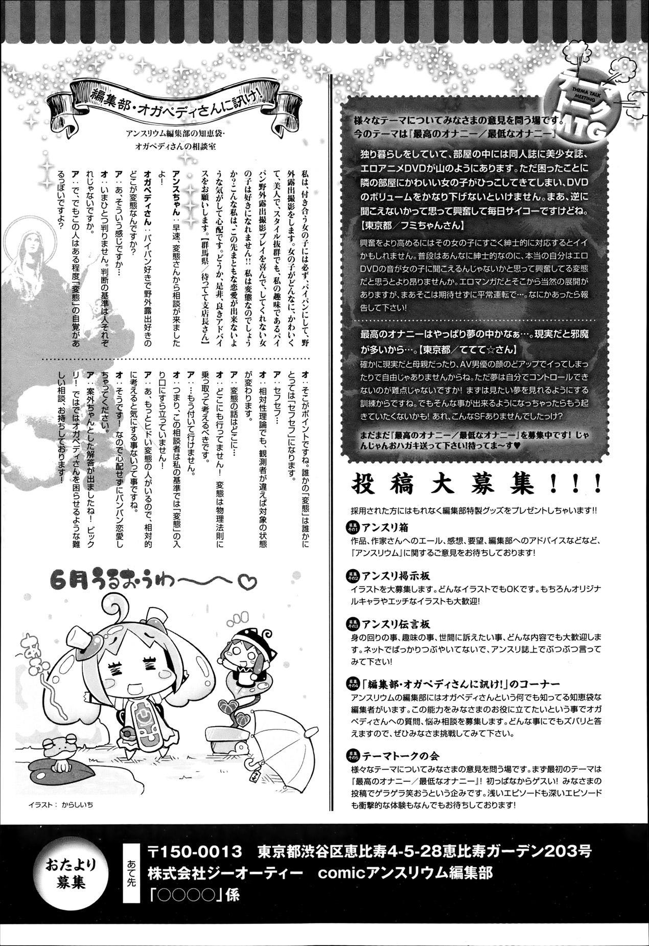 COMIC Anthurium 003 2013-07 392
