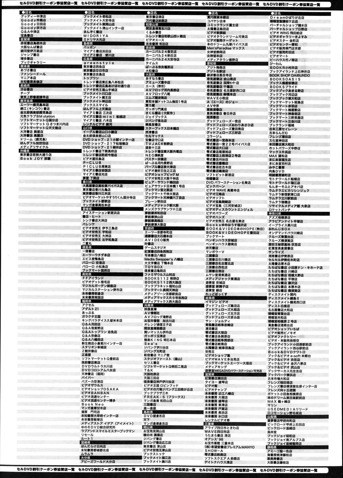 COMIC Anthurium 003 2013-07 394