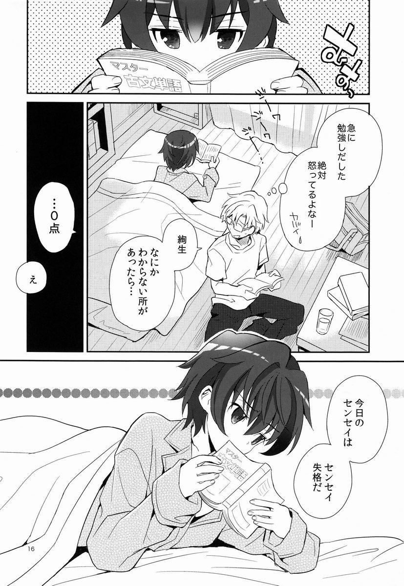 Sensei Shikkaku 14