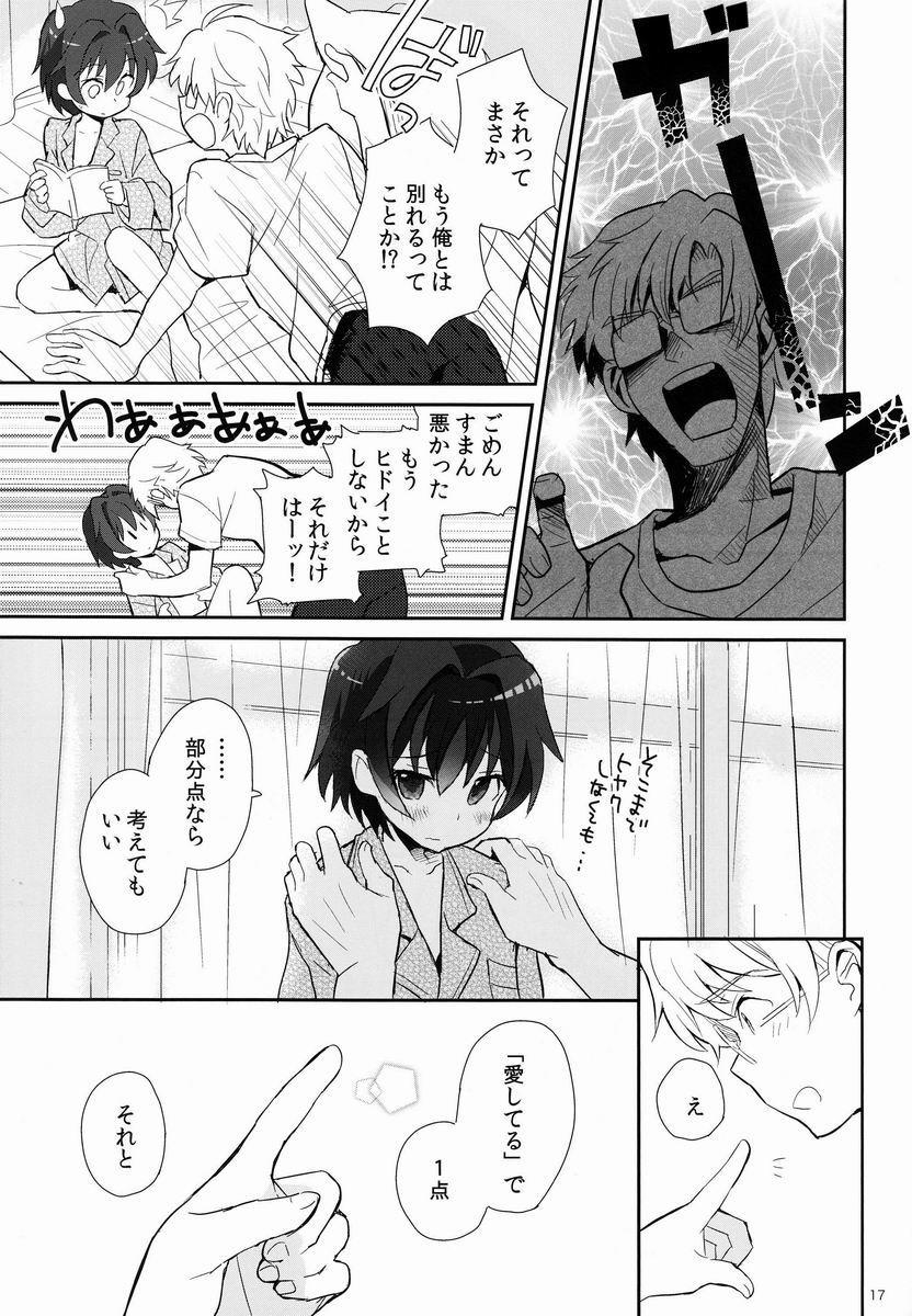 Sensei Shikkaku 15