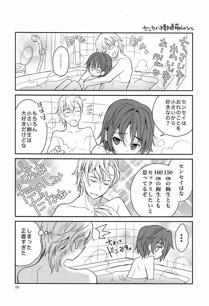 Sensei Shikkaku 18
