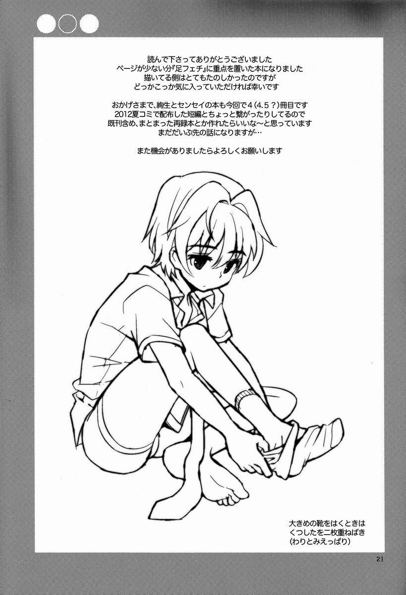 Sensei Shikkaku 19