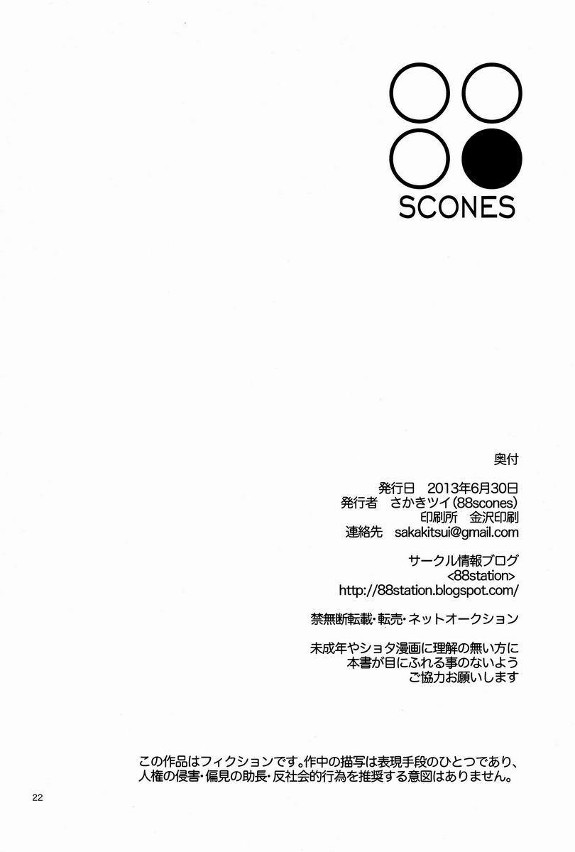 Sensei Shikkaku 20