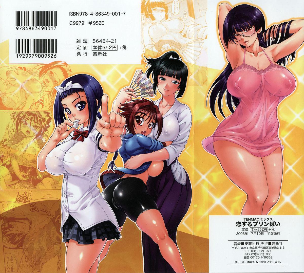 [Ando Hiroyuki] Koisuru Purin-Pai - Pudding-Pai Falling in Love [English] [Kusanyagi, Team Vanilla] 0