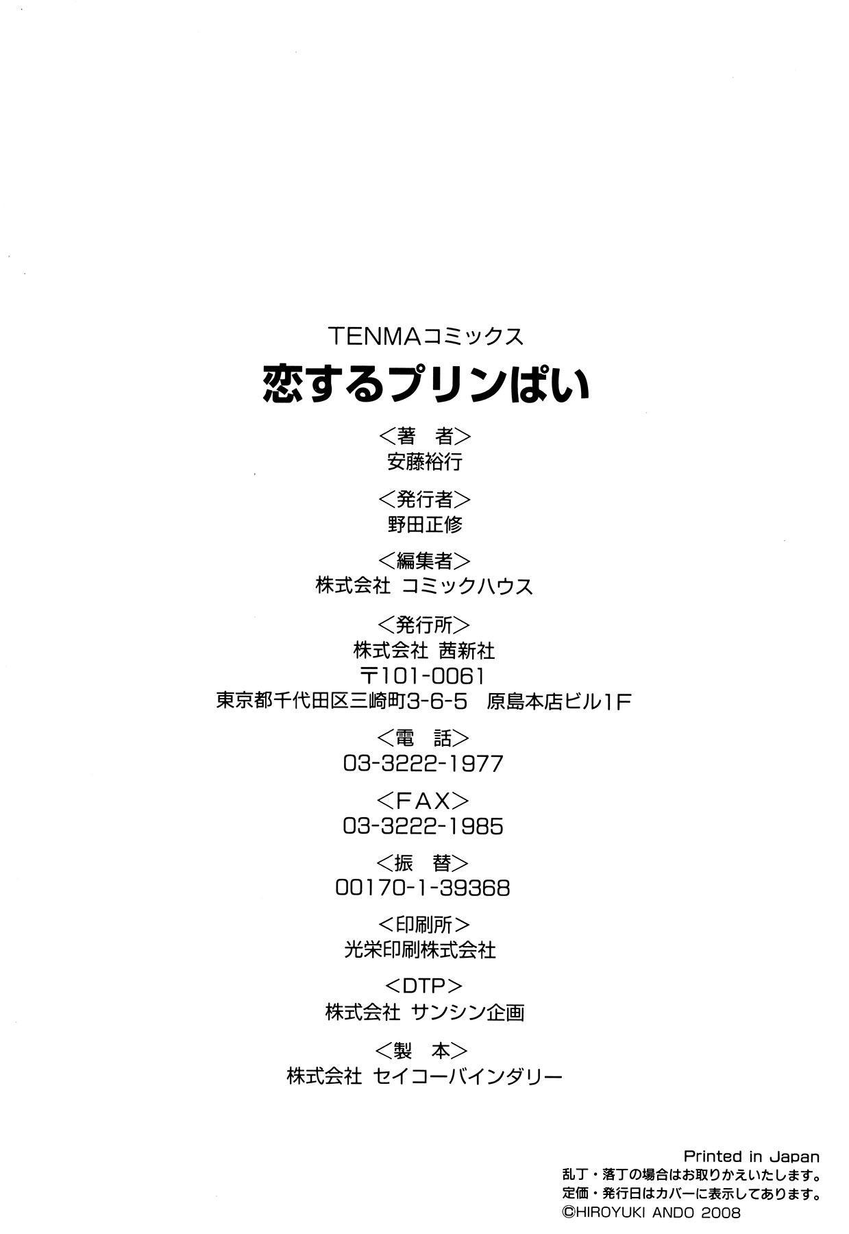 [Ando Hiroyuki] Koisuru Purin-Pai - Pudding-Pai Falling in Love [English] [Kusanyagi, Team Vanilla] 182