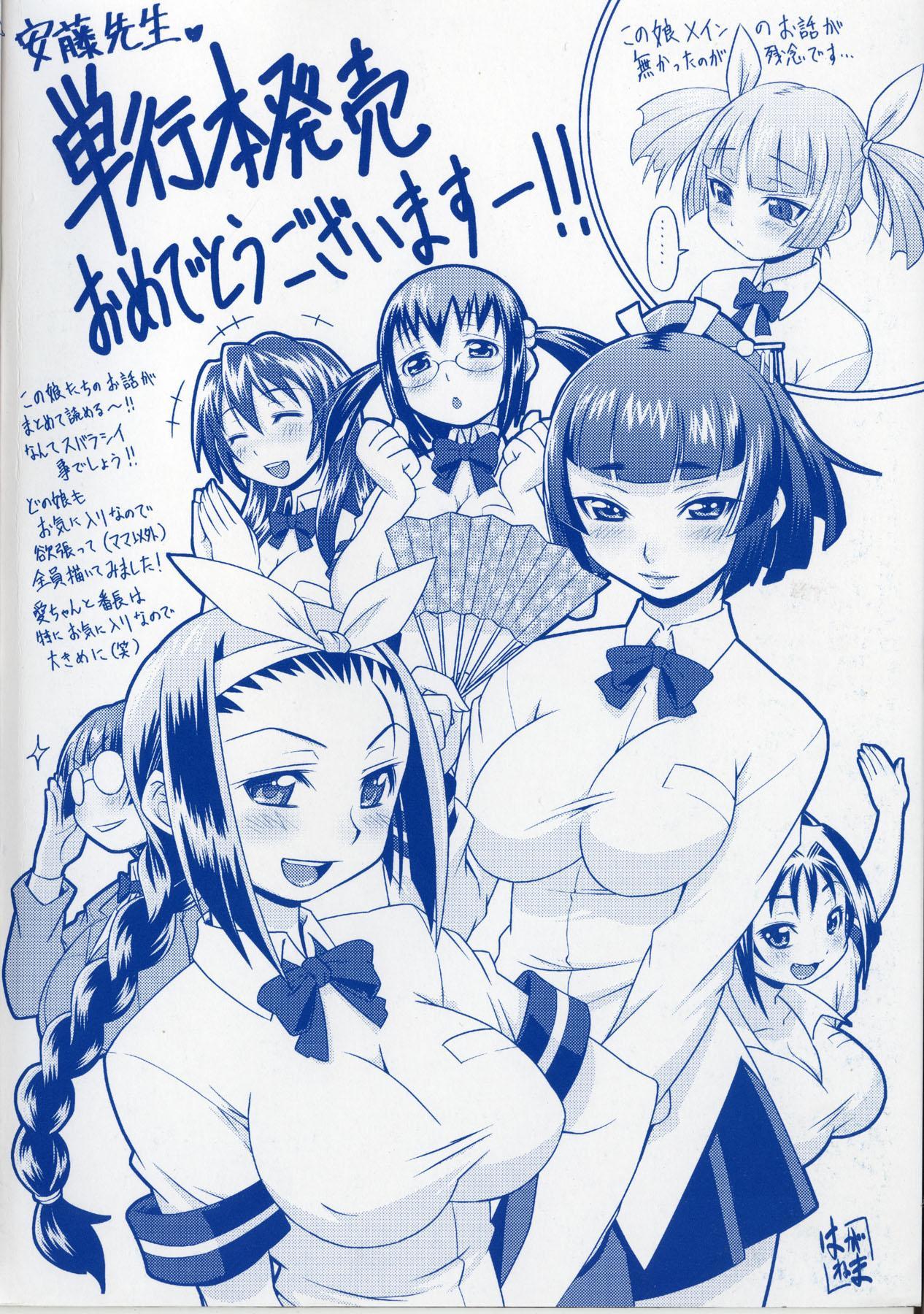 [Ando Hiroyuki] Koisuru Purin-Pai - Pudding-Pai Falling in Love [English] [Kusanyagi, Team Vanilla] 2