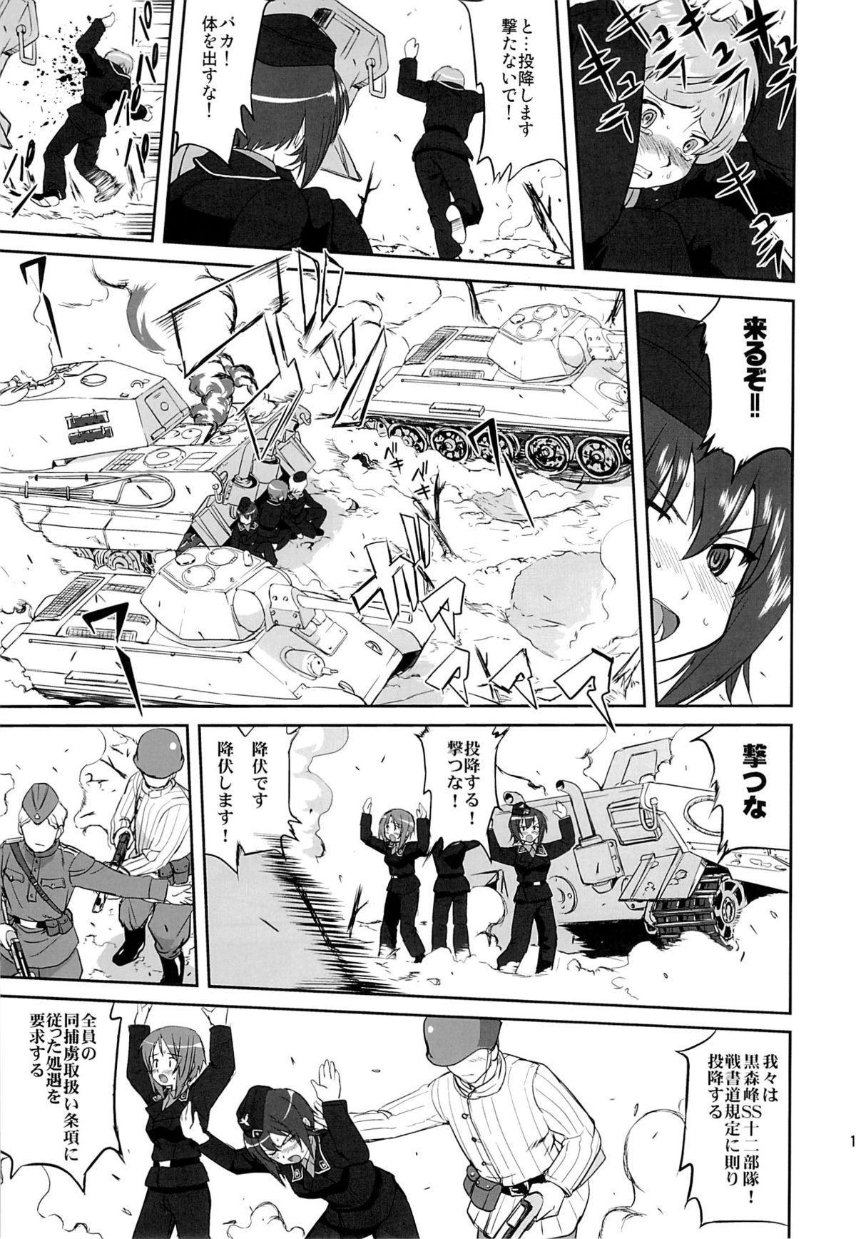 Yukiyukite Senshadou 9