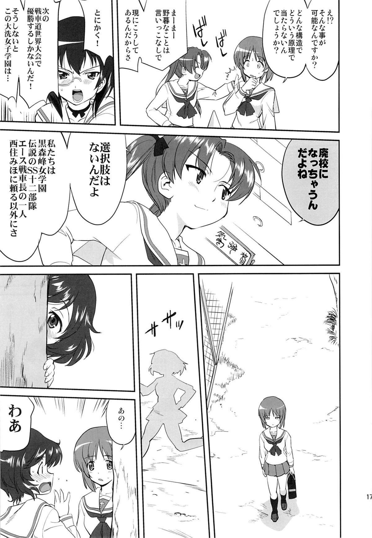 Yukiyukite Senshadou 13