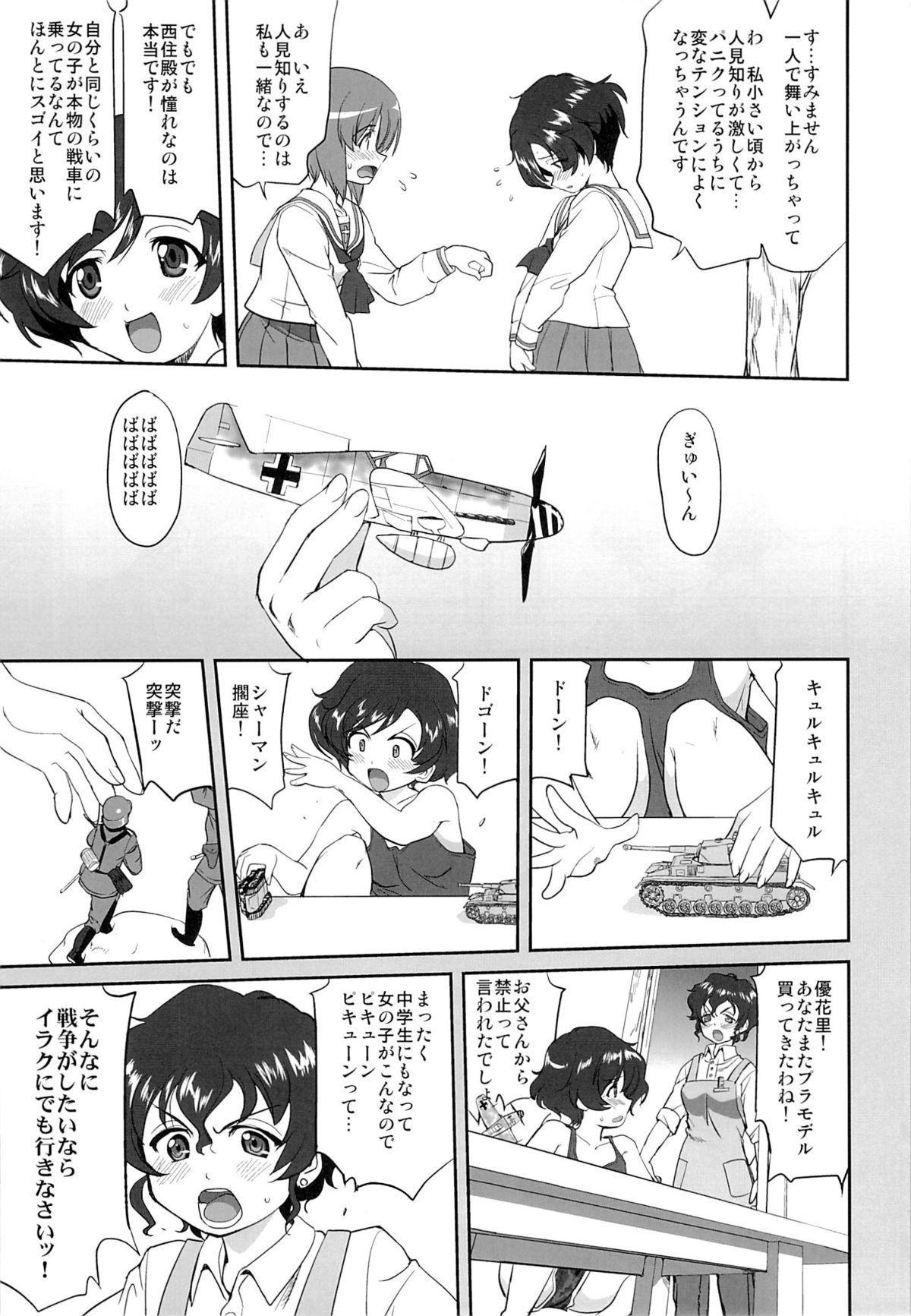 Yukiyukite Senshadou 15