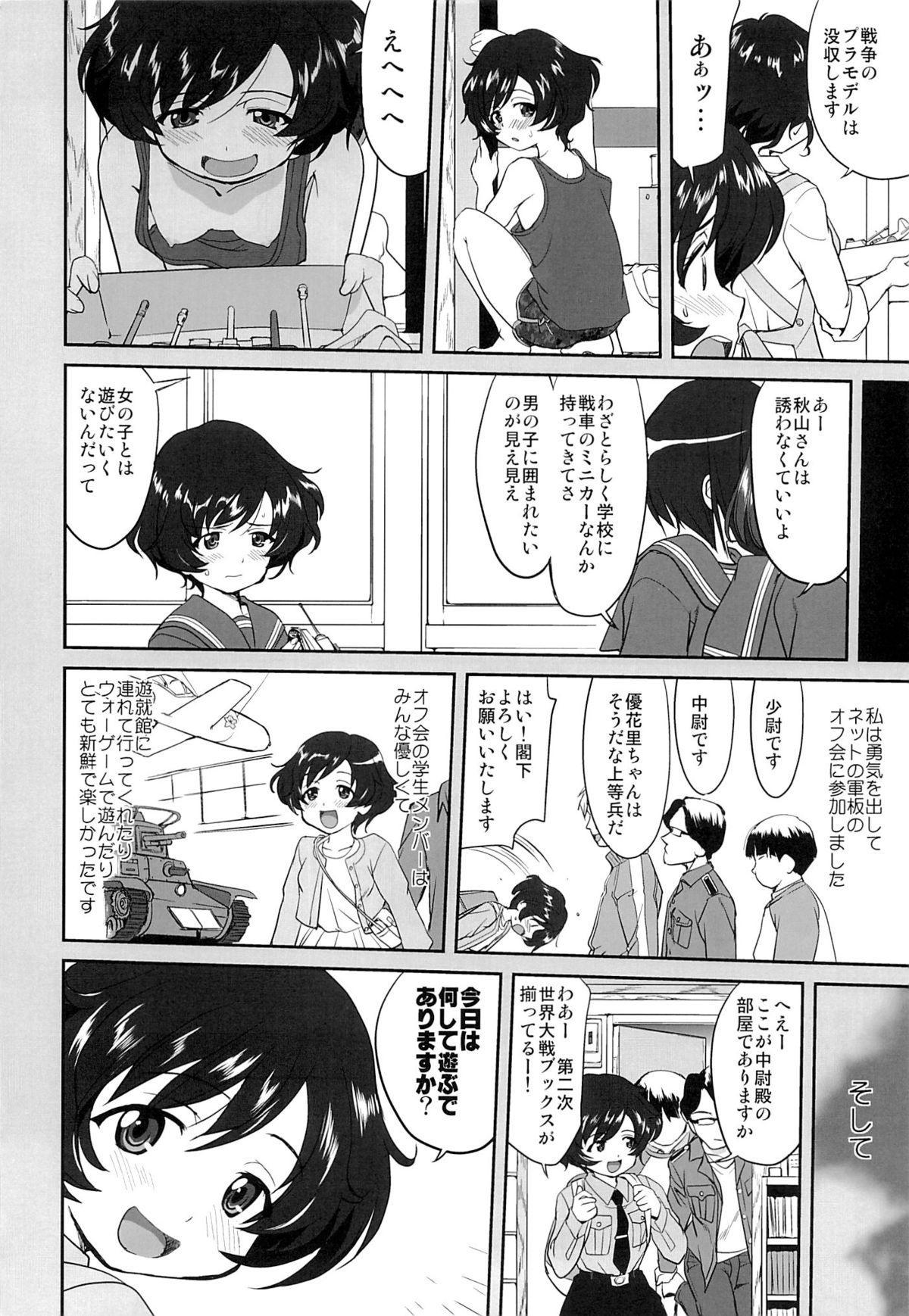 Yukiyukite Senshadou 16