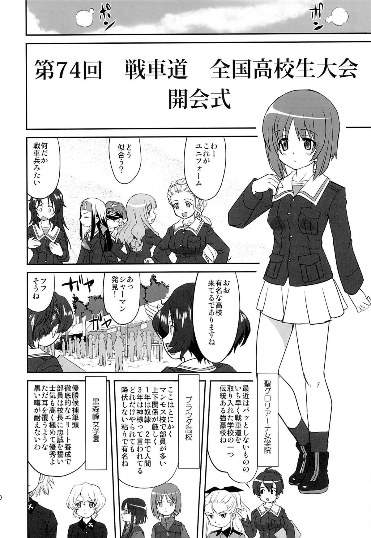 Yukiyukite Senshadou 26