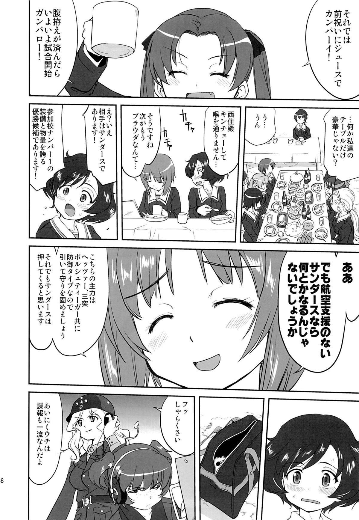 Yukiyukite Senshadou 32