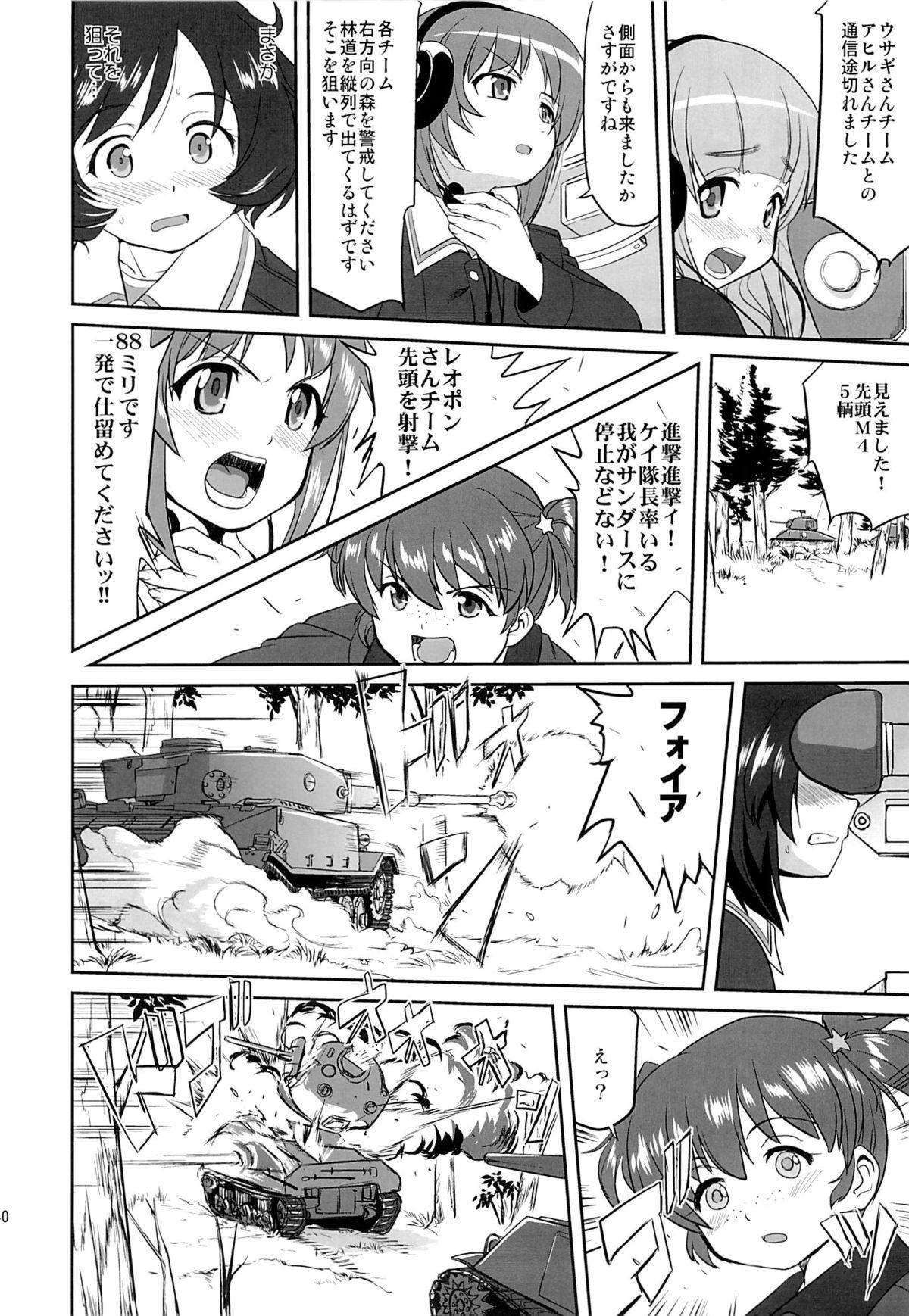 Yukiyukite Senshadou 36