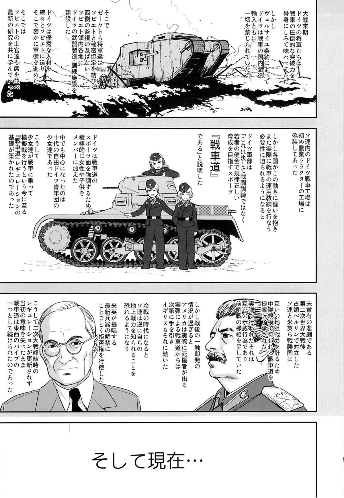 Yukiyukite Senshadou 1
