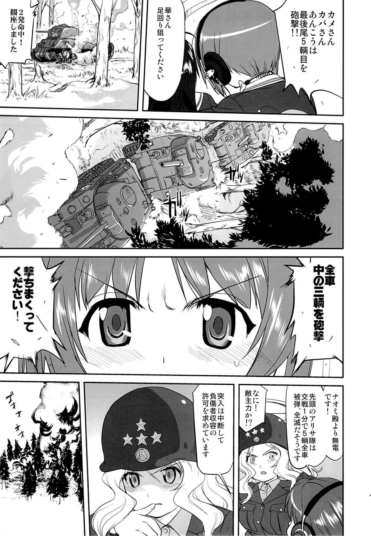 Yukiyukite Senshadou 37