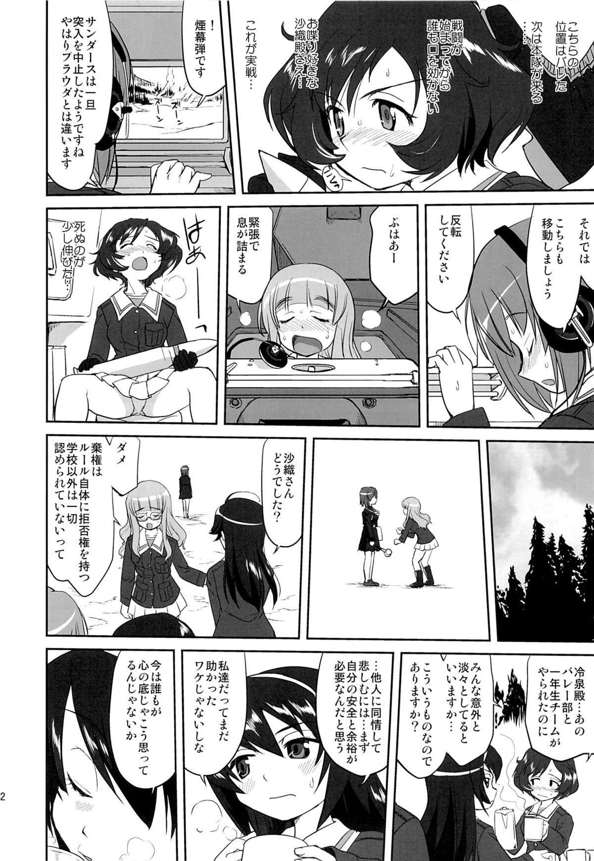 Yukiyukite Senshadou 38