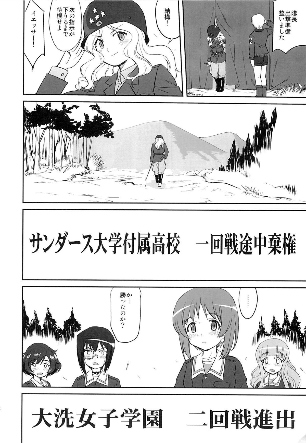 Yukiyukite Senshadou 52