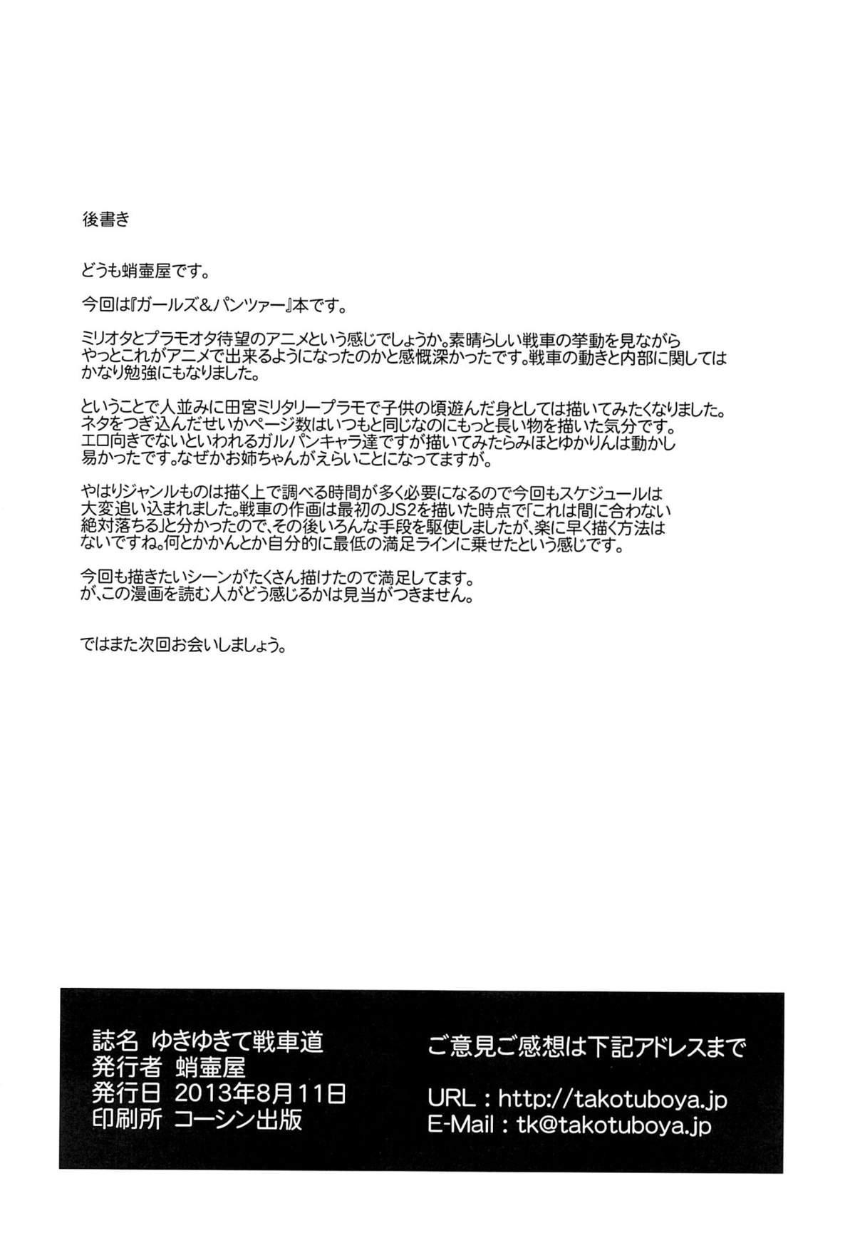 Yukiyukite Senshadou 54