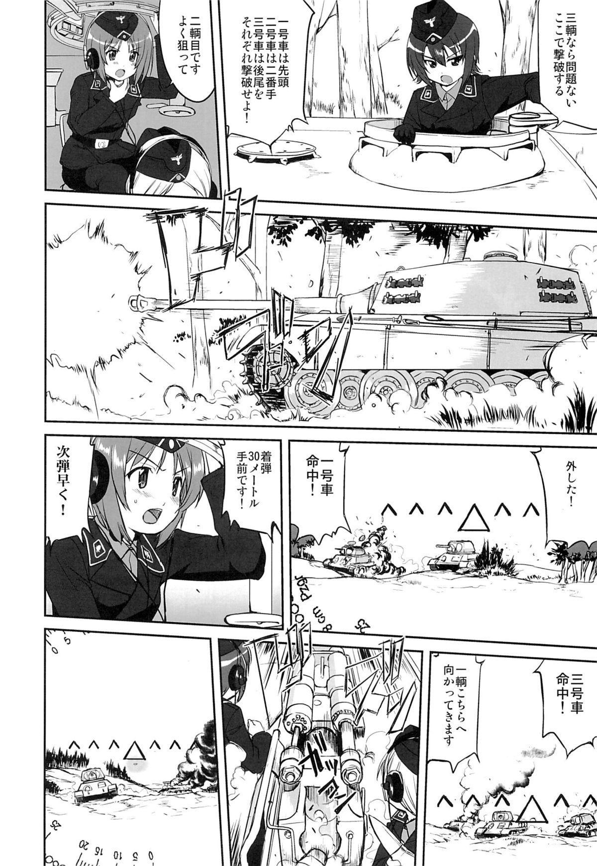 Yukiyukite Senshadou 4
